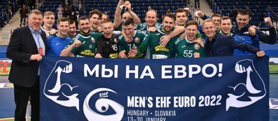 Мужская сборная Беларуси вышла на EURO-2022